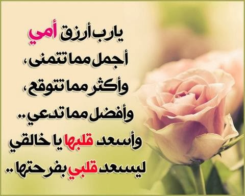 Image result for ‫شعر عن الام‬‎